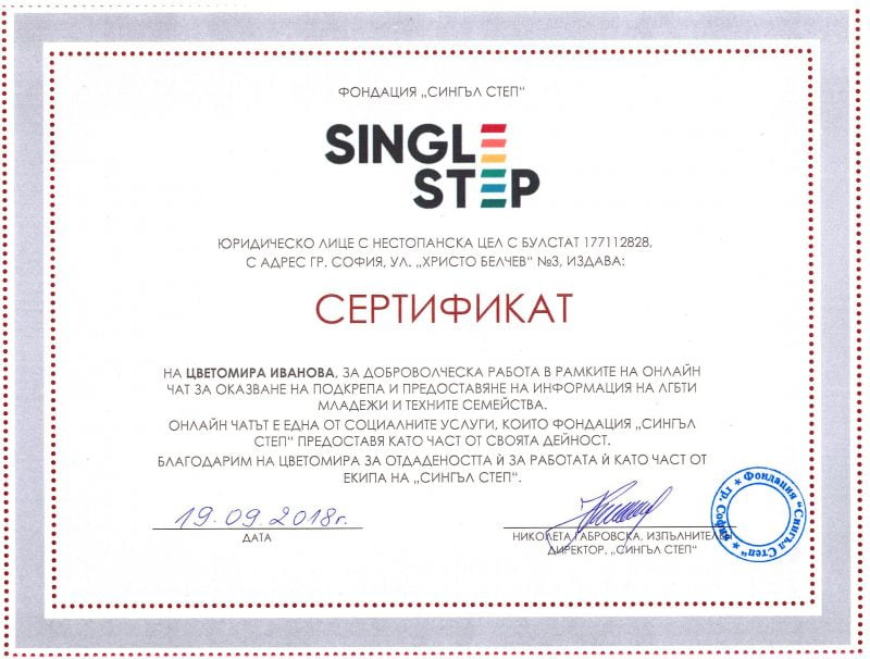 Single Step Certificate