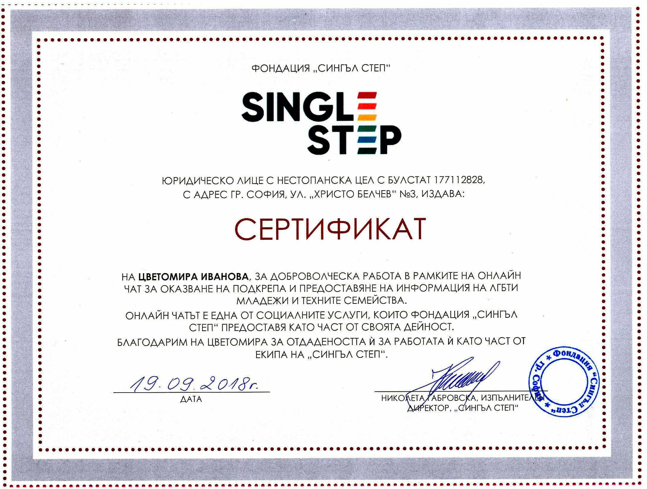 Singe Step Certificate